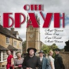Отец Браун (сериал 2013 – ...) / Father Brown